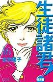 生徒諸君! 教師編(16) (BE・LOVEコミックス)