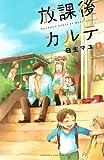放課後カルテ(5) (BE・LOVEコミックス)