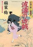 波濤の凶賊-不知火隼人風塵抄(2) (双葉文庫)