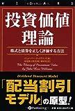 投資価値理論 (ウィザードブックシリーズ)