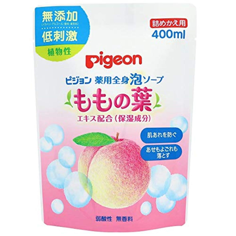 階下沿って完全に乾く【6個】ピジョン Pigeon 薬用全身泡ソープ 詰替え ももの葉エキス配合(保湿成分) 400ml x6個(4902508084123-6)