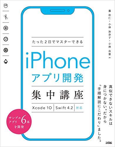 [画像:たった2日でマスターできるiPhoneアプリ開発集中講座 Xcode 10 Swift 4.2対応]