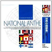世界の国歌集 FX-920