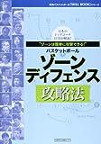 ゾーンディフェンス攻略法―バスケットボール (日本文化出版ムック 月刊バスケットボール「SKILL BOOK」シリー)