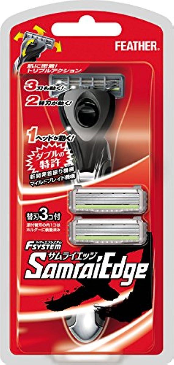 メタリック圧倒するキノコ【Amazon.co.jp限定】フェザー サムライエッジ ホルダー 替刃 3個付