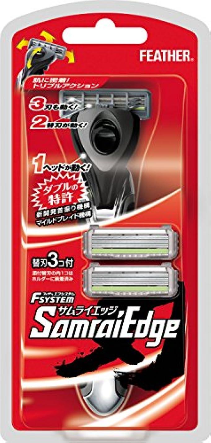 かび臭い途方もないバッチフェザー安全剃刀 【Amazon.co.jp限定】フェザー サムライエッジ ホルダー 単品 替刃3個付