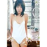 究極乙女 武藤なみ Lovely Girl,Beautiful Dreamer[DVD]