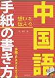 中国語手紙の書き方―手紙・FAX・Eメール