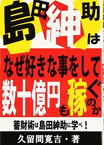 島田紳助はなぜ好きな事をして数十億円も稼ぐのか―蓄財術は島田紳助に学べ!の詳細を見る