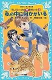 私の中に何かがいる -テレパシー少女「蘭」事件ノート(3)- (講談社青い鳥文庫)