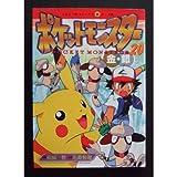 ポケットモンスター 20―金・銀編 (てんとう虫コミックスアニメ版)