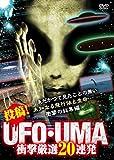 投稿! UFO・UMA 衝撃厳選20連発 [DVD]