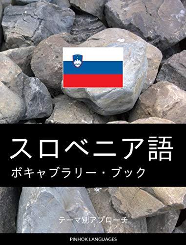 スロベニア語のボキャブラリー・ブック: テーマ別アプローチ
