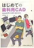はじめての歯科用CAD exocadを用いた操作・設計ガイド