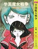 学園魔女戦争 (ソノラマ文庫)