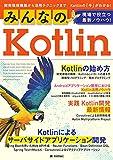 みんなのKotlin 現場で役立つ最新ノウハウ!