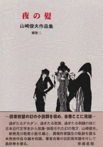 山崎俊夫作品集〈補巻2〉夜の髪の詳細を見る