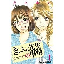 きーちゃん先生の事情(1) (デザートコミックス)