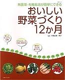 おいしい野菜づくり12か月―無農薬・有機栽培が簡単にできる (主婦と生活生活シリーズ)