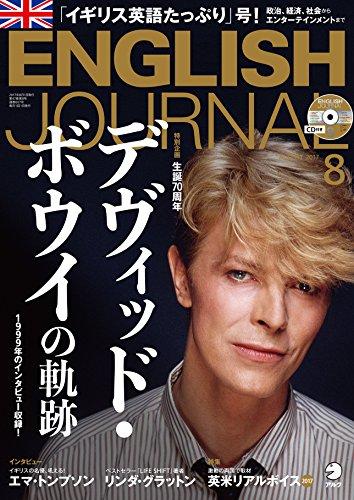 ENGLISH JOURNAL (イングリッシュジャーナル) 2017年08月号