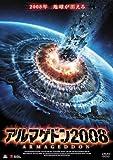 アルマゲドン2008[DVD]