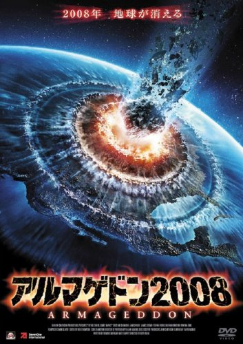 アルマゲドン2008 [DVD]の詳細を見る