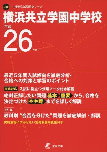 横浜共立学園中学校 26年度用 (中学校別入試問題シリーズ)
