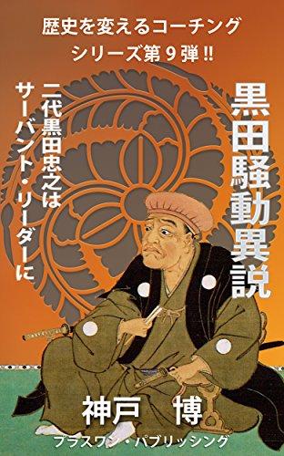 黒田騒動異説~二代黒田忠之はサーバント・リーダーに~ 歴史を変えるコーチングシリーズの詳細を見る