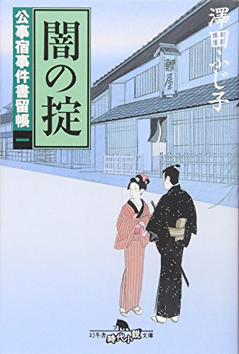 闇の掟―公事宿事件書留帳〈1〉 (幻冬舎文庫)