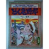 どん亀野郎 vol.3 江田島 (スーパー・ビジュアル・コミックス)