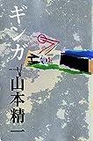 ギンガ 増強版 (ele-king books)
