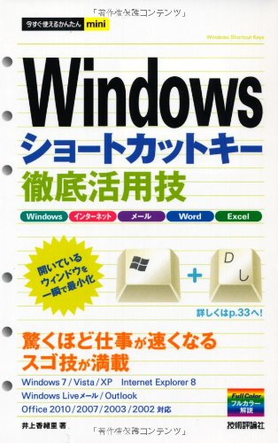 今すぐ使えるかんたんmini Windowsショートカットキー徹底活用技の詳細を見る