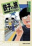 鉄子の旅 菊池直恵セレクション (サンデーGXコミックス)
