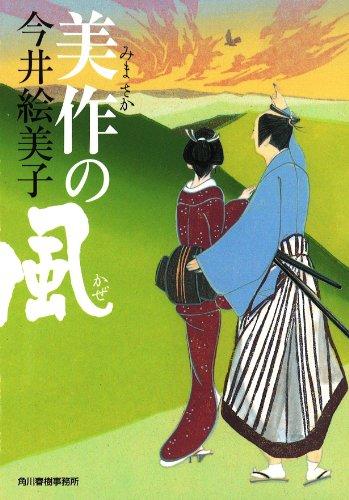 美作の風 (ハルキ文庫 い 6-19 時代小説文庫)の詳細を見る