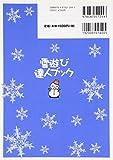 雪遊び達人ブック―遊び・造形・実験・観察 画像