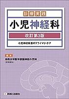 診療実践小児神経科 改訂第3版 小児神経疾患のプライマリ・ケア