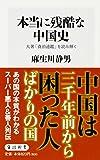 本当に残酷な中国史大著「資治通鑑」を読み解く (角川SSC新書) 画像