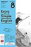 NHKラジオ エンジョイ・シンプル・イングリッシュ 2017年 8月号 [雑誌] (NHKテキスト)