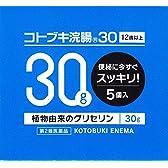 【第2類医薬品】コトブキ浣腸30 30g×5