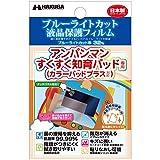 HAKUBA 液晶保護フィルム アンパンマン すくすく知育パッド専用 ブルーライトカット抗菌マットタイプ 日本製 ハクバ AMZDGF-EPAPM