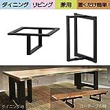 一枚板テーブルトップ用スチール製脚部 ブラック ダイニング・リビング兼用