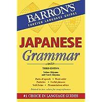 Japanese Grammar (Barron's Foreign Language Guides)