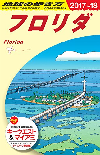 B10 地球の歩き方 フロリダ 2017~2018