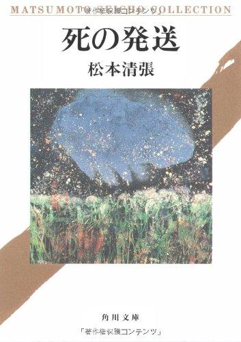死の発送 (角川文庫 (5807))の詳細を見る
