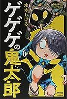 ゲゲゲの鬼太郎(6) (講談社コミックス)