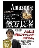 サンクチュアリ出版 坂本好隆 Amazonで億万長者 わたしがAmazon転売をきっかけに成功できた理由の画像