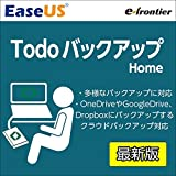 イーフロンティアEaseUS Todo バックアップ Home  (最新) |オンラインコード版