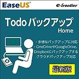 イーフロンティアEaseUS Todo バックアップ Home  (最新)  オンラインコード版