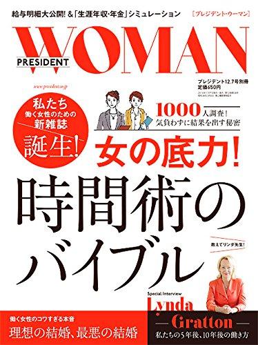 プレジデント2014年12/7号別冊PRESIDENT WOMAN VOL.1 (プレジデント12.7号別冊)の詳細を見る