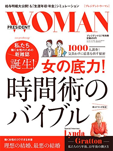 PRESIDENT WOMAN VOL.1 (プレジデント12.7号別冊)の詳細を見る